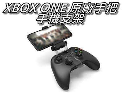 XBOX ONE原廠手把支架/手機專用支架/藍芽手把支架 Andriod&IOS遊戲 可調整角度 桃園《蝦米小鋪》