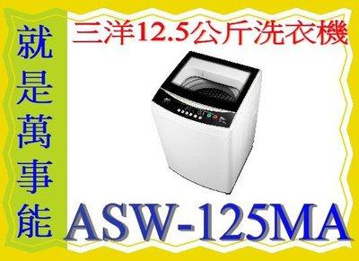 *萬事能*三洋洗衣機12.5公斤ASW-125MA另售SW-15NS6 SW-15DAG ASW-96HTB