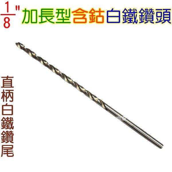 """尚溢~1/8""""加長型直柄含鈷白鐵鑽1/8""""約等於近3.175mm-不鏽鋼鑽尾鑽孔效率更佳"""