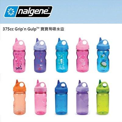 【露營趣】Nalgene Grip'n Gulp 寶寶易吸水壺 375cc 兒童水壺 幼兒水瓶