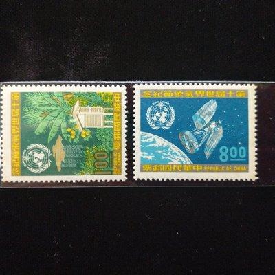 【大三元】臺灣郵票-紀133第十屆氣象節-新票2全1套-原膠近上品(219S)2