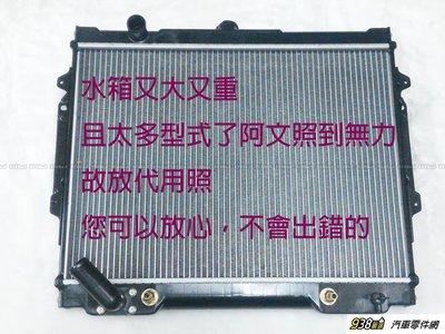 938嚴選 保固一年 IMPREZA 1.6/1.8 自排 單排 水箱 台灣製造 SUBARU 速霸陸 硬皮鯊