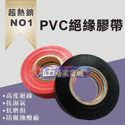 含發票 日洋 絕緣膠帶 日洋膠帶 絕緣膠帶 PVC絕緣膠帶 電火布 電氣膠帶 0.13MM