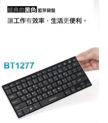 【東京數位】全新 鍵盤 B.FRiEND 無線藍牙鍵盤 BT1277  iPhone/Android手機/平板