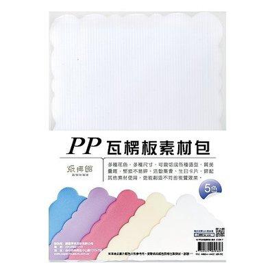 Luckshop  C129-7-A4/PP瓦楞板素材包-粉系(中雲邊)(留言、卡片製作、隨意拼貼)