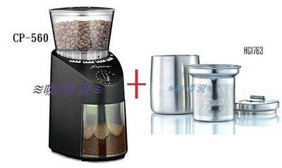 ≋咖啡流≋ Capresso 磨豆機 CP-560 + Tiamo 篩粉器組合 HG1763 組合