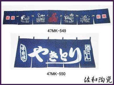 ~佐和陶瓷餐具~【47MK-549-550長布簾】門簾/窗簾/裝飾