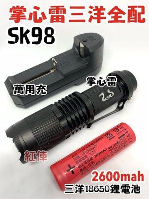 正品原廠超亮~美國XM-L2強光18650掌心雷LED手電筒(三洋原廠鋰電池1顆)