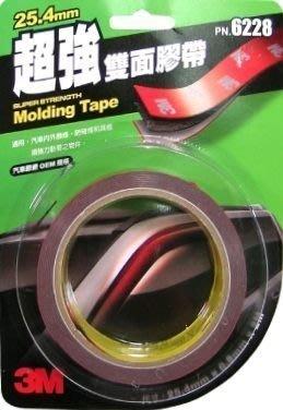 【優洛帕精品-汽車用品】3M汽車內外專業用黏貼/黏著超強雙面膠帶25.4mm-原廠公司貨 PN.6228