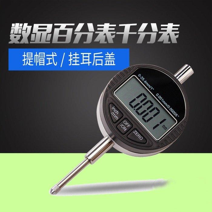 5Cgo【權宇】高精度數位LCD顯示深度規 電子深度計深度表百分表/千分錶 0-12.7/0-25.4mm 提帽式 含稅