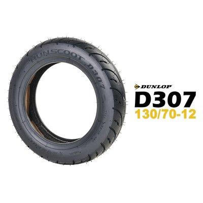 130/70-12 登祿普 Dunlop D307 130/70-12 門市安裝送氮氣+平衡+除臘.不倒車及愛車健