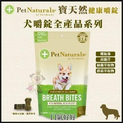 *WANG*PetNaturals寶天然健康嚼錠《Breath Bites口氣好好》60粒/包 犬嚼錠