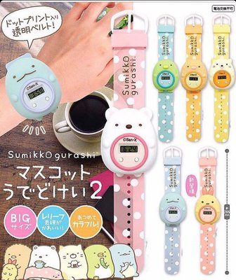 【快樂童年精品】日本限定~角落生物電子手錶