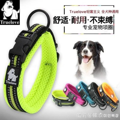 Truelove狗狗項圈大狗項圈小型犬防勒頸圈大型犬中型金毛寵物用品