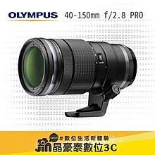 Olympus 40-150mm f2.8 PRO 鏡頭 晶豪泰3C 專業攝影 平輸