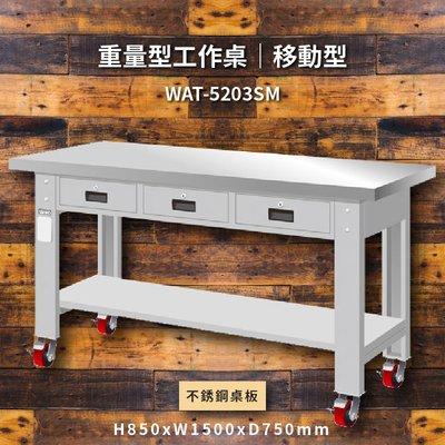 """【辦公嚴選】天鋼 WAT-5203SM《不鏽鋼桌板》移動型 重量型工作桌 工作檯 桌子 工廠 4""""重型輪 保養廠"""