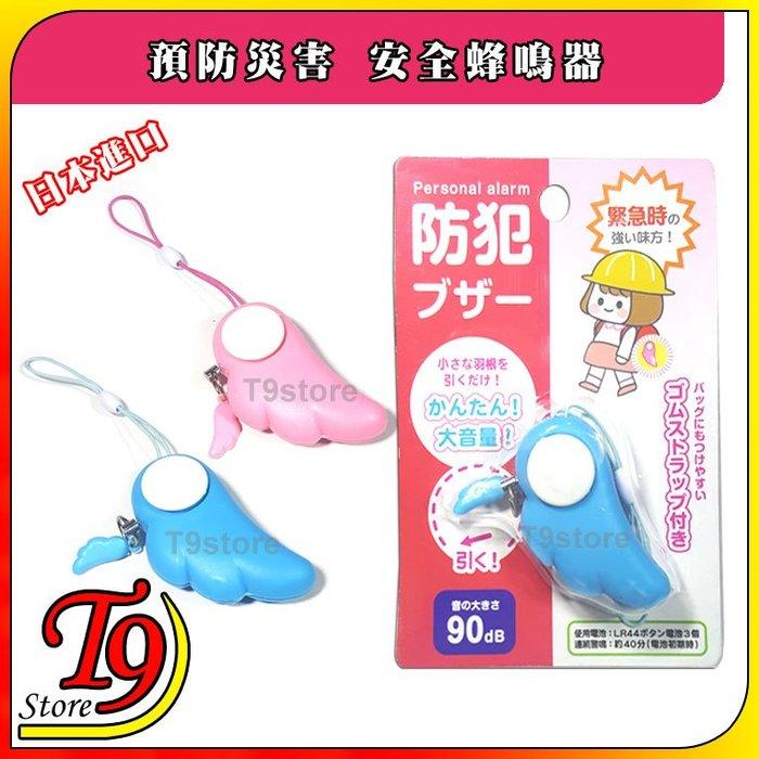 【T9store】日本進口 預防災害 安全蜂鳴器
