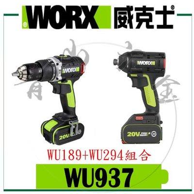 『青山六金』附發票  WORX 威克士 WU937 組合工具 WU189 + WU294 衝擊電鑽 衝擊起子機