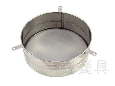 一鑫餐具~ 製 304 豆花筒濾網 25公分 50目~豆花桶濾網茶桶濾網保溫茶桶濾網紅茶濾