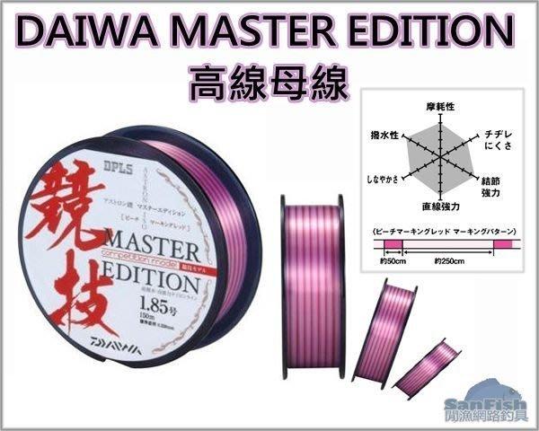 【閒漁網路釣具 】(特價8) Daiwa 競技高級母線 / 150米 / 粉紅透明雙色 / 售完為止