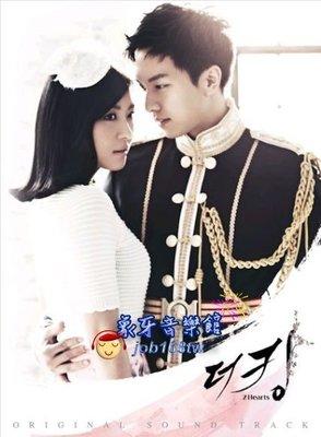 【象牙音樂】韓國電視原聲帶--  The King 2 Hearts OST (MBC TV Drama) / 李昇基、河智苑