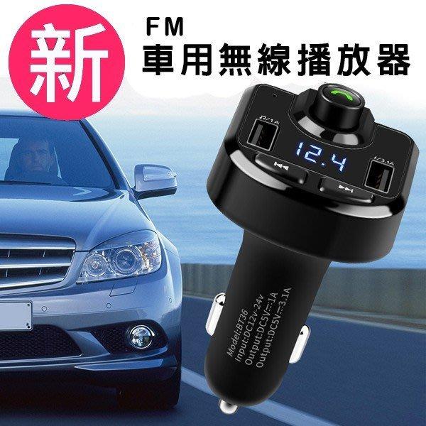 橘子本舖* 多功能 車上音樂解決方案 FM+MP3 通話 多功能 3.5mm 接收器 AUX 音響 汽車音響