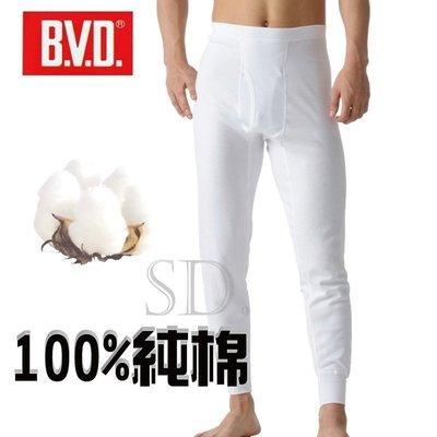 《Life M》【BVD內著】B.V.D. 男100%厚棉衛生長褲(BD270)~台灣製造