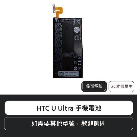 ☆偉斯電腦☆HTC U Ultra 電池 手機內建電池 鋰電池