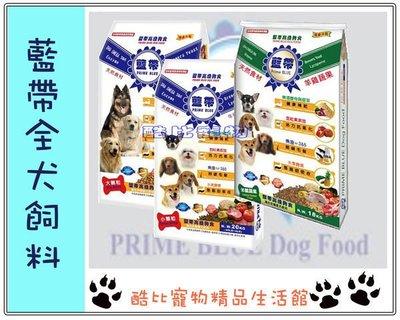 ◎酷比寵物生活館◎藍帶全犬飼料牛肉蔬果/羊雞蔬果.捐贈流浪動物之家下標區(5包)