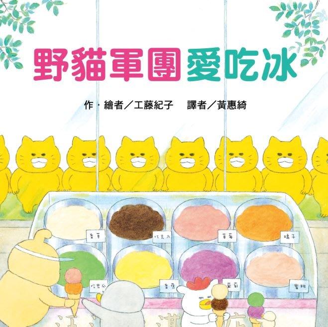 *小愛愛童書*【東方精裝繪本】工藤紀子:野貓軍團愛吃冰