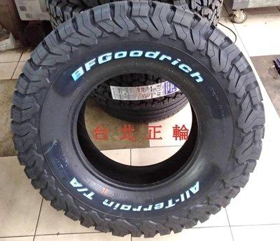 美國製 BFGoodrich 固特力奇 ALL-TERRAIN T/A KO2 235/75/15 特價5200