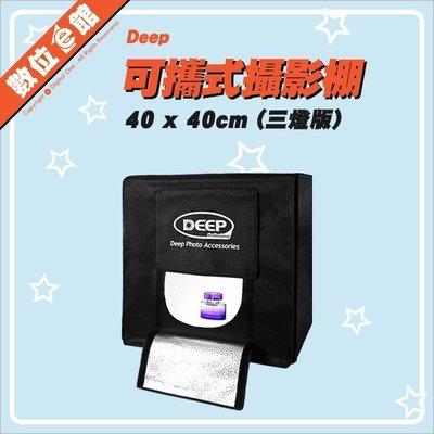 2018 燈~附背袋 3色背板~DEEP 40~40cm 可攜式攝影棚 柔光箱 LED燈 攝影燈箱 三燈