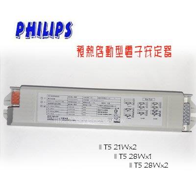 【城市光點】【PH-安定器】PHILIPS T5預熱啟動型電子安定器 21Wx2.28Wx1.28Wx2下標區