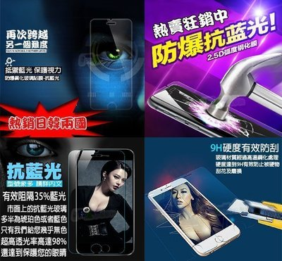 9H抗藍光玻璃鋼化膜螢幕保護貼 iPhone6s i6+ SE Note3 Note 4 5 eye M10 M8 E8
