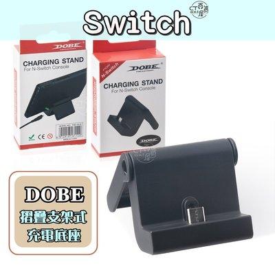 Nintendo Switch NS 桌立充電底座 支架式 可折疊 DOBE SWITCH底座 NS桌立底座