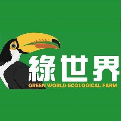 六號門 綠世界生態農場  綠世界 校園優惠票 票券 活動門票 樂園門票
