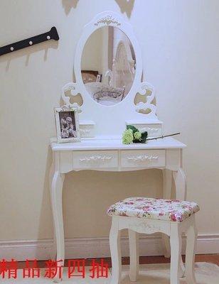 【宅配】現貨 歐式田園臥室小戶型梳妝台 現代簡約化妝桌 四個抽屜價 其他另議