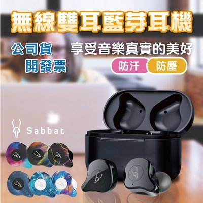 免運台灣出貨+重低音 魔宴 SABBAT 公司貨 X12 PRO藍芽耳機 5.0  藍牙耳機 無線耳機