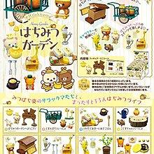 哈哈日貨小鋪~預購~日版 RE-MENT 拉拉熊 蜂蜜花園 盒玩/食玩 (全8種,不拆售)