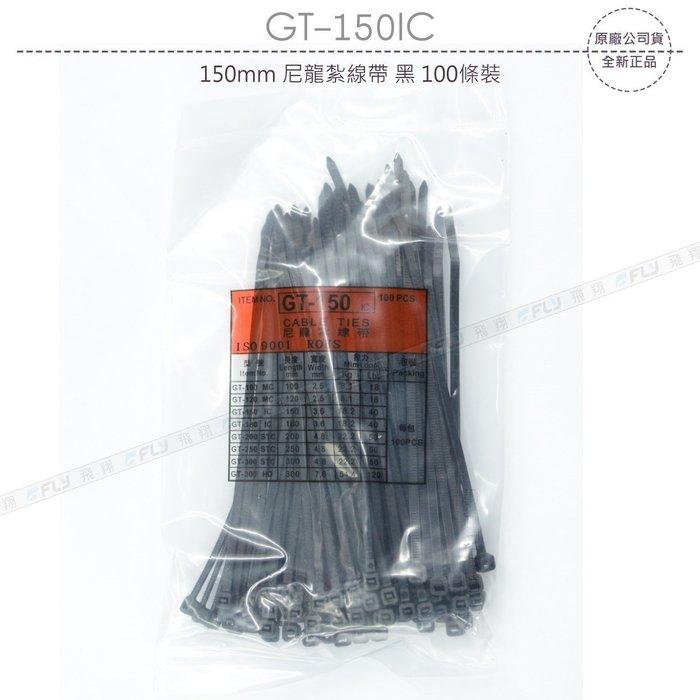 《飛翔3C》GT-150IC 150mm 尼龍紮線帶 黑 100條裝〔公司貨〕電線束線帶 整理捆線帶 收納緊束帶