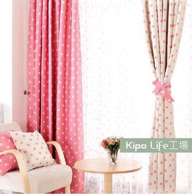 KIPO-訂製遮光窗簾布訂製訂製田園臥...