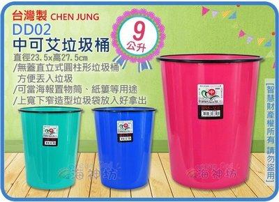 =海神坊=台灣製 DD02 中可艾垃圾桶 圓形紙林 資源回收桶 收納桶 環保桶 9L 90入3500元免運