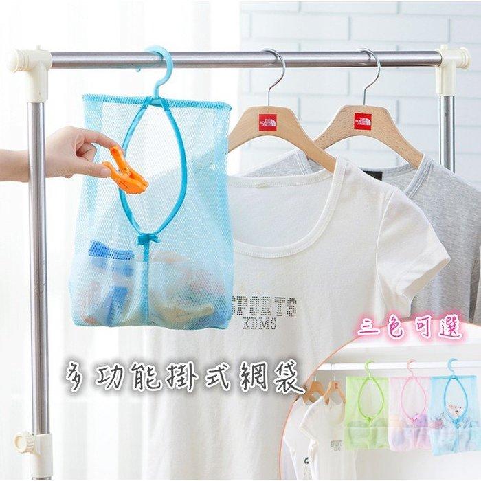 【藍總監】 多功能收納網袋 萬用曬衣網 晾衣網 曬衣網袋 多用掛袋 洗曬網 掛袋