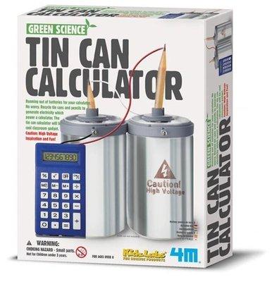 環保計算機Tin Can Calculator 鋁罐+鉛筆製成一個小型發電體 自己做電池 亞力山卓 伏特 鹽水 空氣電池