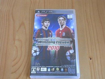 【小蕙館】PSP~ Winning Eleven 世界足球競賽 2010 (純日版)