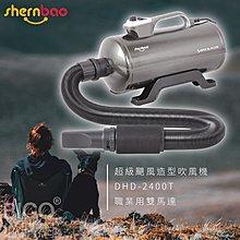 【新品上市】神寶 DHD-2400T 超級颶風造型寵物吹風機 職業用雙馬達 吹水機 風乾 寵物用品 寵物美容 現貨免運