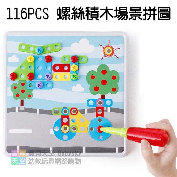 ◎寶貝天空◎【116 PCS 螺絲積木場景拼圖】拼拼豆豆,螺絲起子,嵌合拼圖板,思維邏輯,拼拼樂,桌遊玩具創作