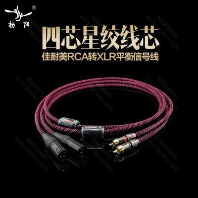 音頻線 日本佳耐美發燒級信號平衡線RCA轉XLR純銅蓮花轉卡農公/母連接線 音響線 電源線 喇叭線 轉接線 mm小鋪