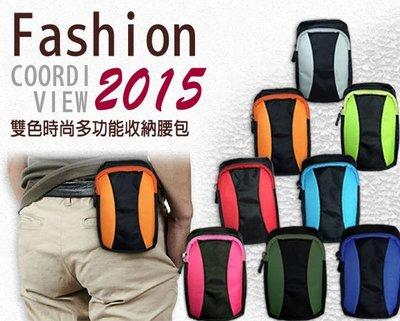 時尚雙色萬用扣環腰包*多層收納/手機腰包/雙層/拉鍊/手機套/手機袋/820mini/M9/M8/E8/M8mini