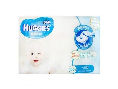 【B2百貨】 好奇純水嬰兒濕巾一般型(100抽) 4710036400410 【藍鳥百貨有限公司】